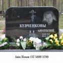 Graveerimine + paigaldamine üle Eesti ( hauakivi PG 107)